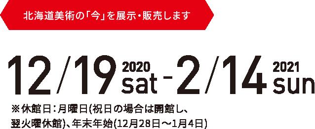 2020 12/19-2021 2/14