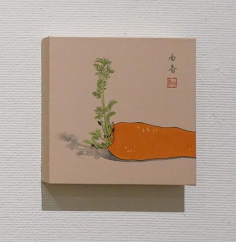 にんじん(「草の芽図」より)