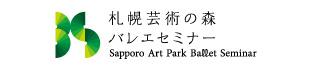 札幌芸術の森バレエセミナー