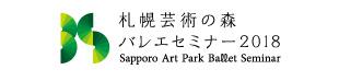 札幌芸術の森バレエセミナー2018