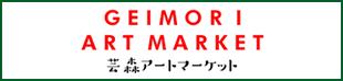 芸森アートマーケット