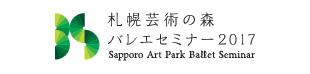 札幌芸術の森バレエセミナー2017