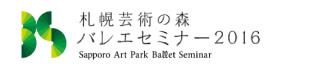 札幌芸術の森バレエセミナー2016