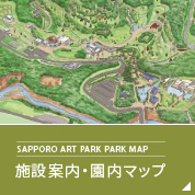 施設案内・園内マップ
