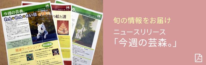 ニュースリリース今週の芸森