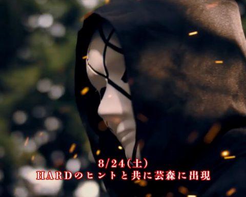 8/24ファントムがHARDのヒントと共に芸森に出現