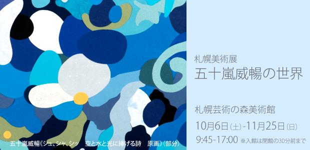 札幌美術展 五十嵐威暢の世界