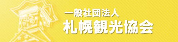 一般社団法人 札幌観光協会