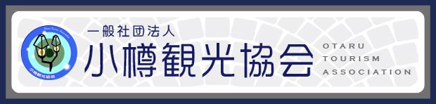 一般社団法人 小樽観光協会
