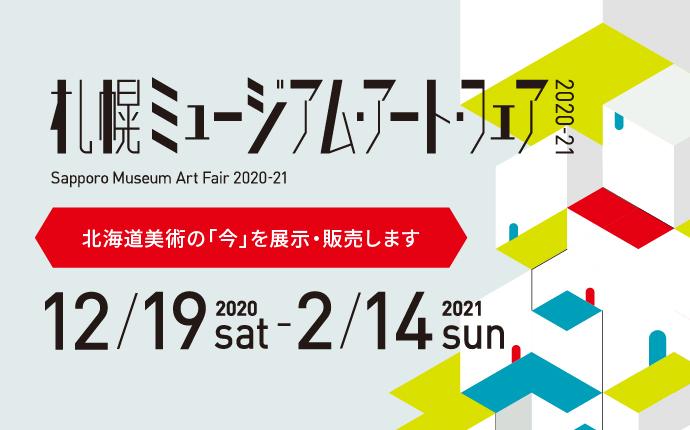 札幌ミュージアムアートフェア 2020-21の詳細へ