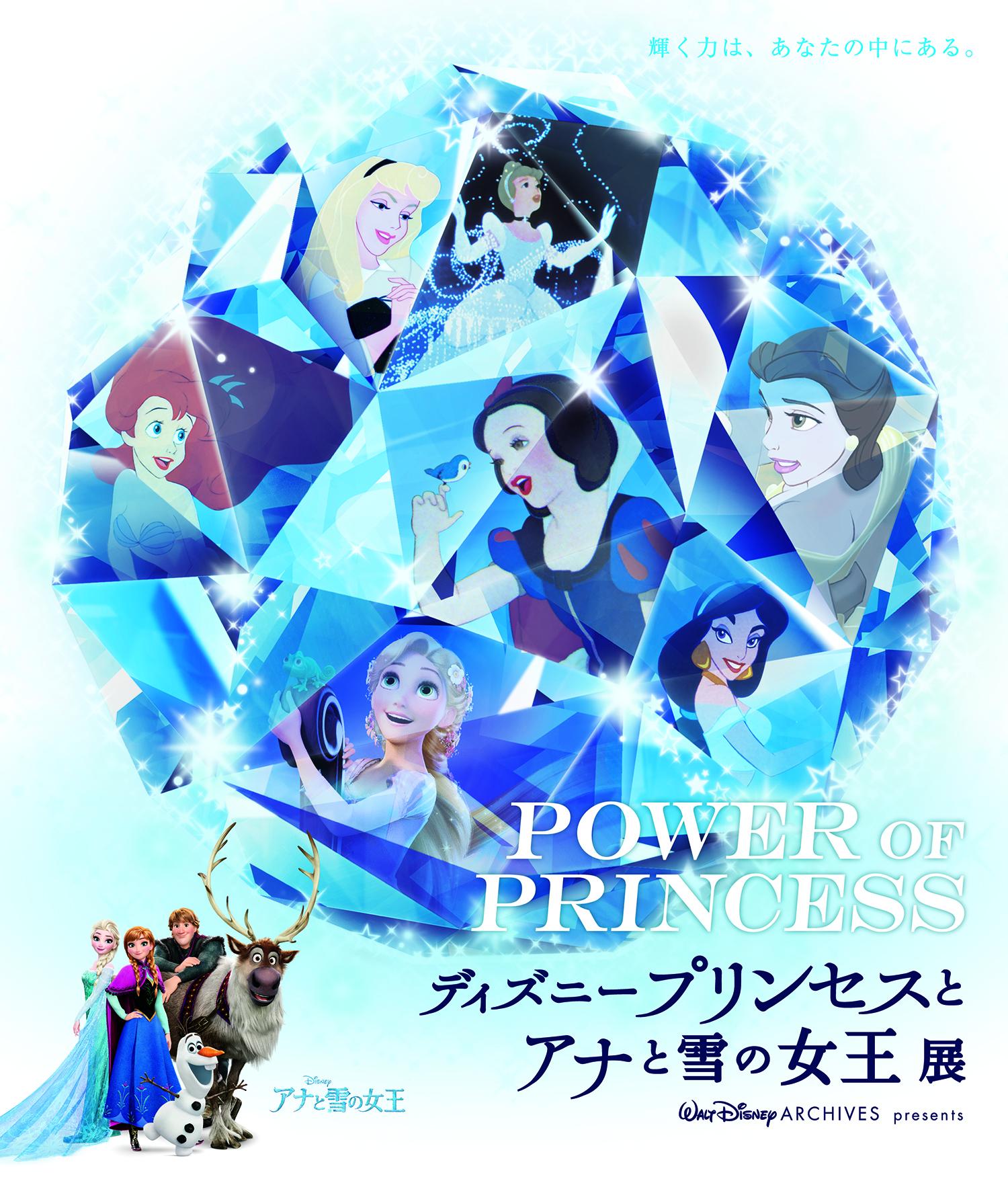 POWER OF PRINCESS ディズニープリンセスとアナと雪の女王展