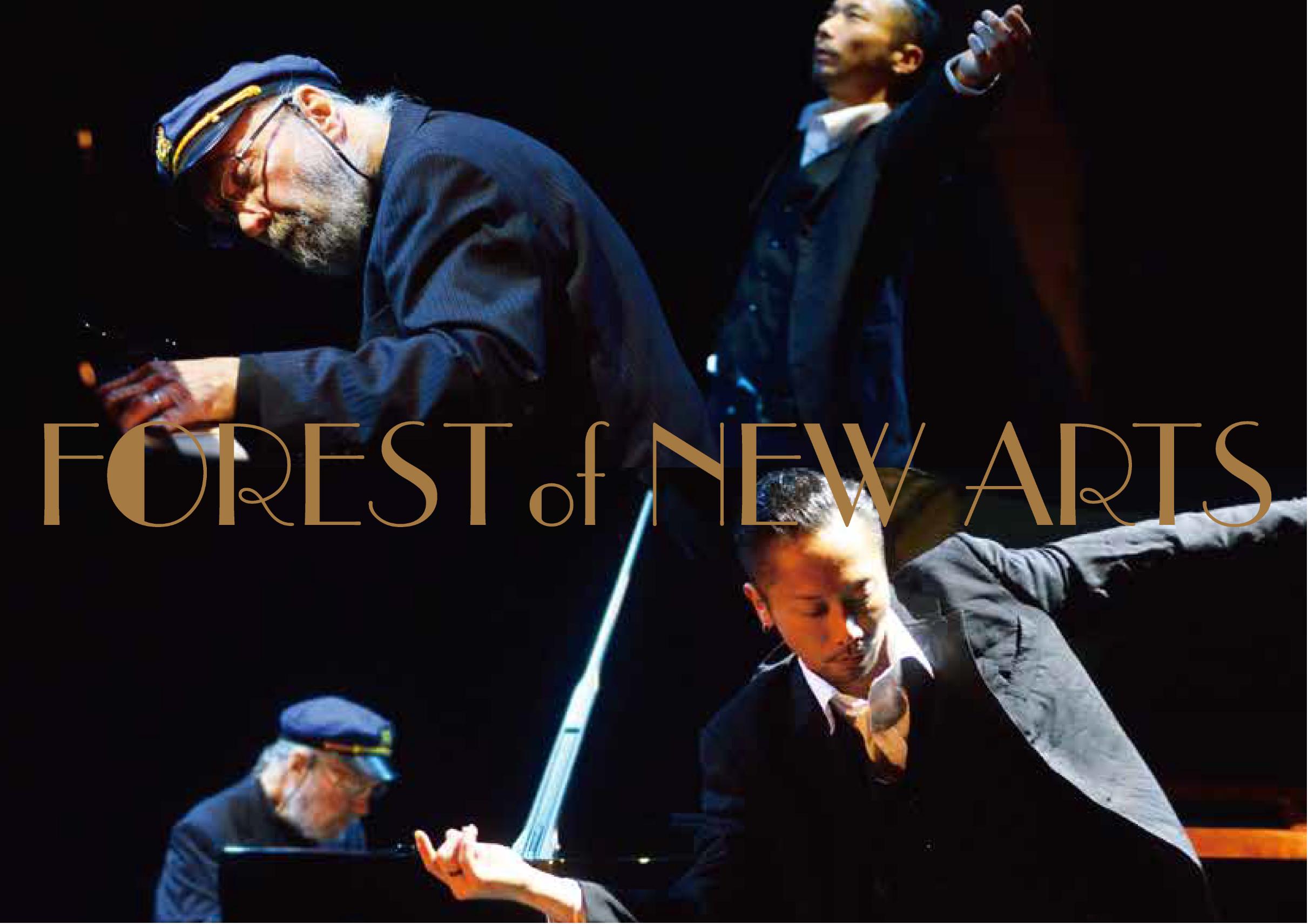ビッグバンドジャズ×ダンス!Forest of New Arts