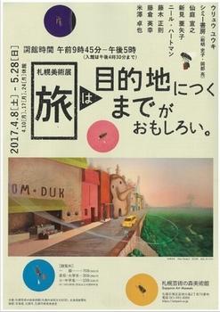 札幌美術展 旅は目的地につくまでがおもしろい。