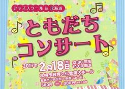 ジャズスクール in 北海道 ともだちコンサート