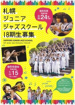 札幌ジュニアジャズスクール 第18期生募集!