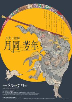 【終了】月光ノ絵師 月岡芳年