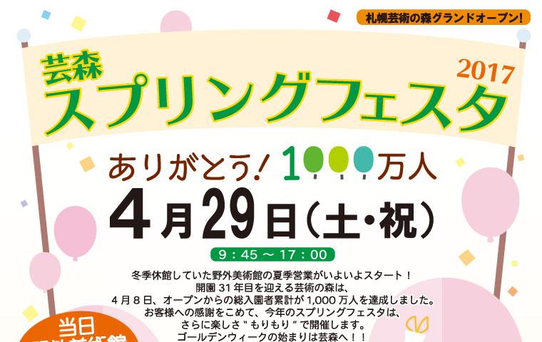 芸森スプリングフェスタ(4/29)