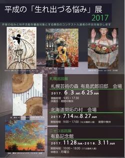 平成の「生れ出づる悩み」展 2017
