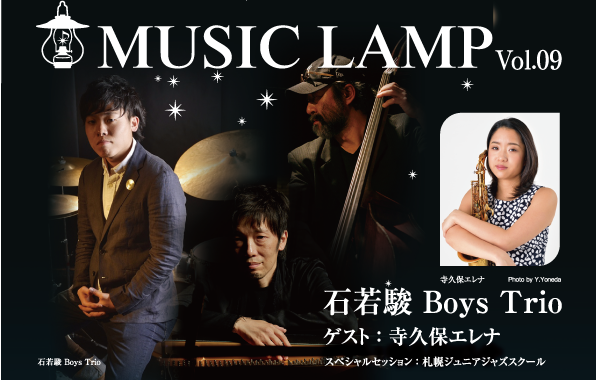 MUSIC LAMP vol.09