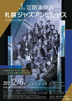 札幌ジャズアンビシャス 第1回定期演奏会