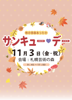 11月3日(金・祝)は「あったかサンキューデー」!