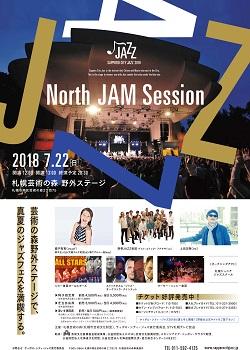 サッポロ・シティ・ジャズ2018 North JAM Session