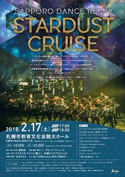 【ダンス×JAZZ】SAPPORO DANCE REMIX -STARDUST CRUISE-