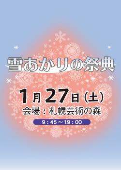 雪あかりの祭典