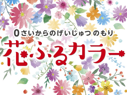 【終了】0さいからのげいじゅつのもり 花ふるカラー