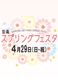 4月29日(祝・日)は芸森スプリングフェスタ!