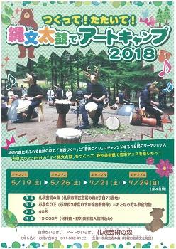 つくって!たたいて!縄文太鼓でアートキャンプ2018