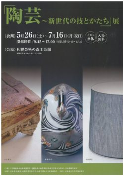 終了:陶芸~新世代の技とかたち~