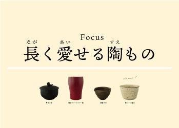 Focus 長く愛せる陶もの