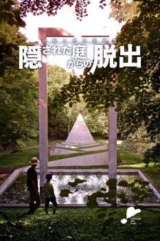 夏休みイベント『謎解き野外美術館 隠された庭からの脱出』
