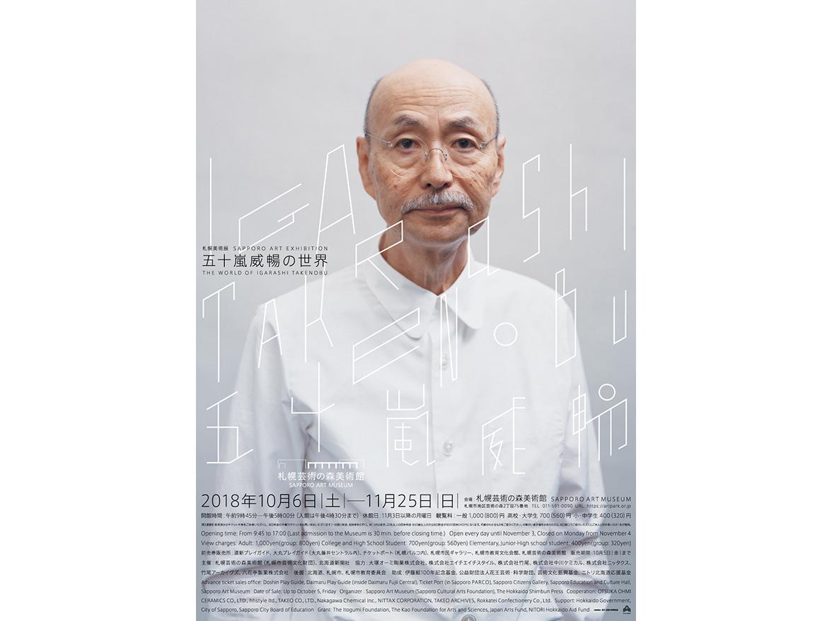 【予告】札幌美術展 五十嵐威暢の世界