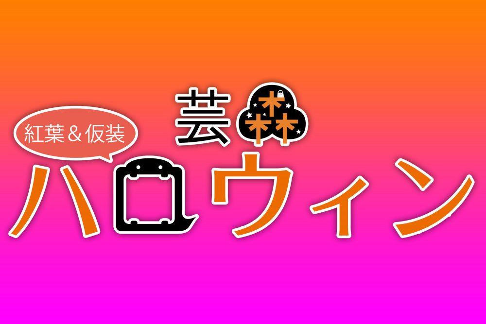 【終了】芸森ハロウィン 紅葉&仮装(2018)