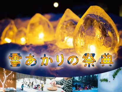 【終了】雪あかりの祭典2019