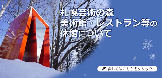 札幌芸術の森美術館・レストラン等の休館について