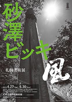 札幌美術展 砂澤ビッキ―風―