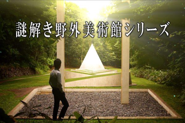 『謎解き野外美術館』シリーズ