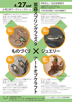 4/27芸森スプリングフェスタ・ジュエリーワークショップ『アートオブクラフト』