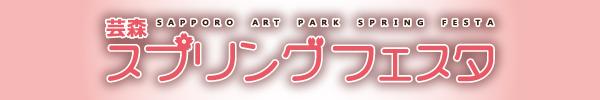 芸森スプリングフェスタのロゴ