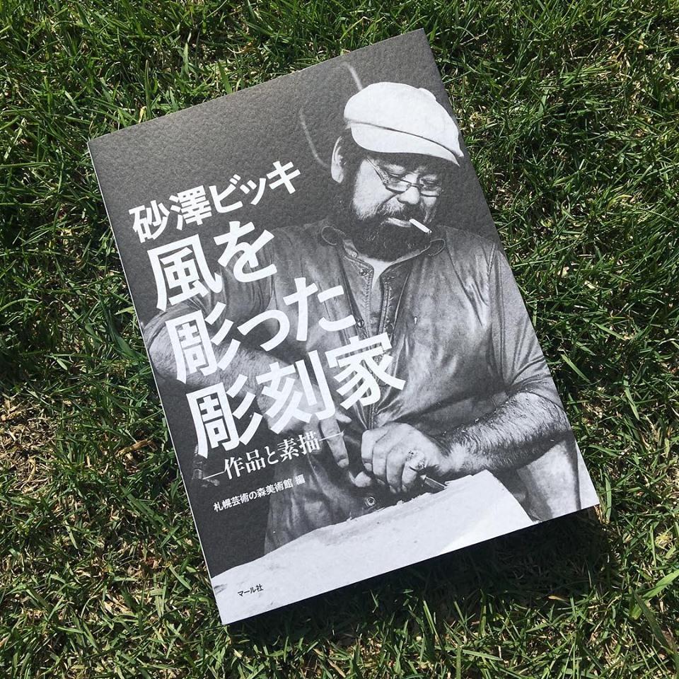 札幌芸術の森美術館編『砂澤ビッキ 風を彫った彫刻家―作品と素描―』マール社、2019年4月発行、B5版全126ページ、¥2,700(税込)、ISBN978-4-8373-0682-5