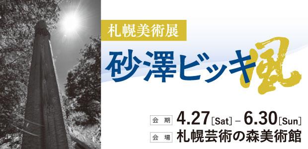 札幌美術展 砂澤ビッキー風ー