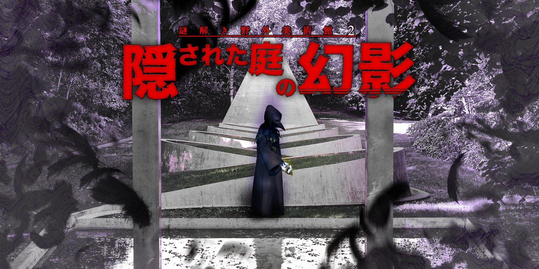 謎解き野外美術館2 隠された庭の幻影 イメージ画像