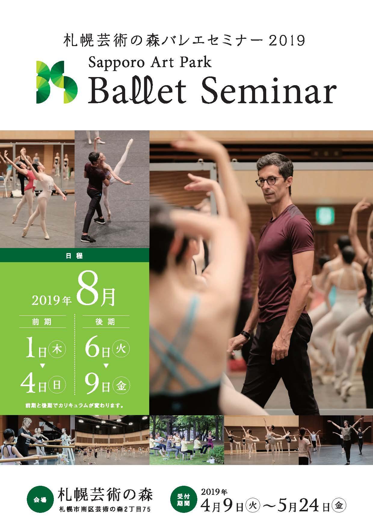 札幌芸術の森バレエセミナー2019 一般の方申込受付中!