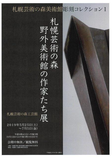 札幌芸術の森美術館彫刻コレクション1  札幌芸術の森野外美術館の作家たち展
