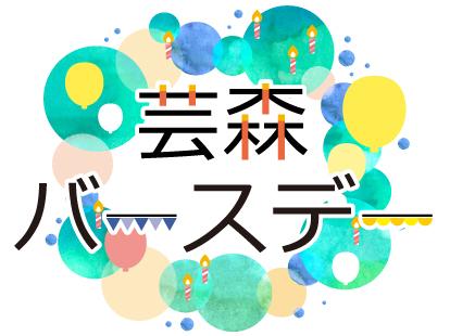 終了:7/27芸森バースデー2019