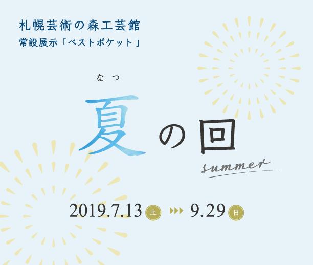 終了:常設展示「ベストポケット」 夏の回