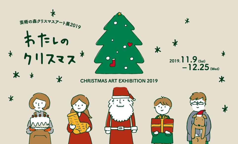 終了:芸術の森クリスマスアート展2019 わたしのクリスマス